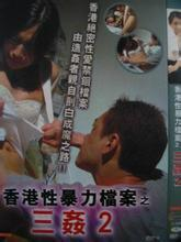 香港暴力档案之3女1