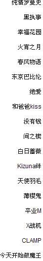 动漫h 百度云网盘下载