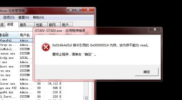 gta4做任务加载很久