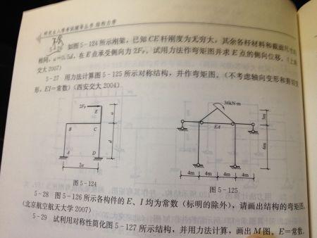 静定刚架题_结构力学超静定结构请问5-26题 无穷大刚度杆ce对于在