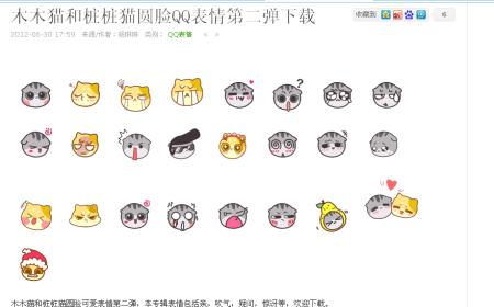 木木猫和桩桩猫圆脸qq表情图片图片