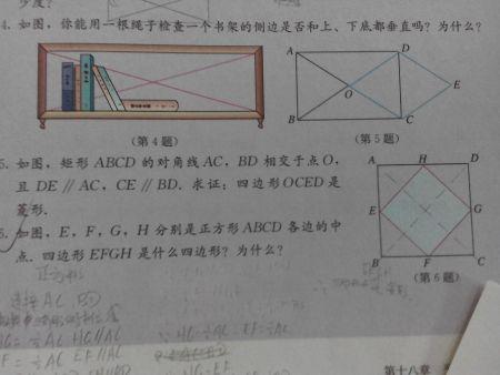跪求新人教版八年级下册数学课本复习题答案及过程图片