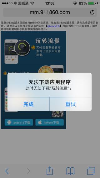 苹果5s无法连接电脑_苹果5s在下载时提示无法连接到appstore是怎么解决