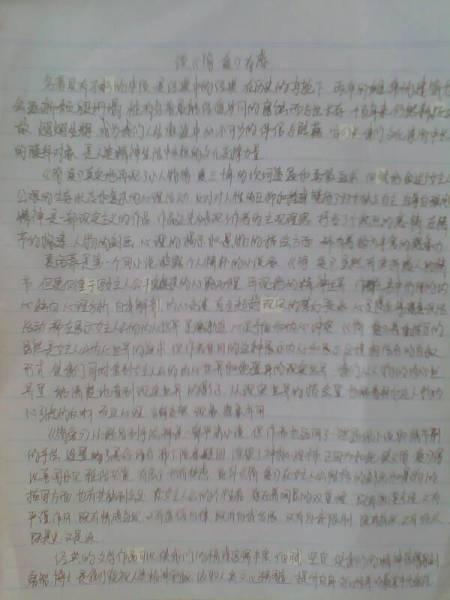 《简爱》读后感600字