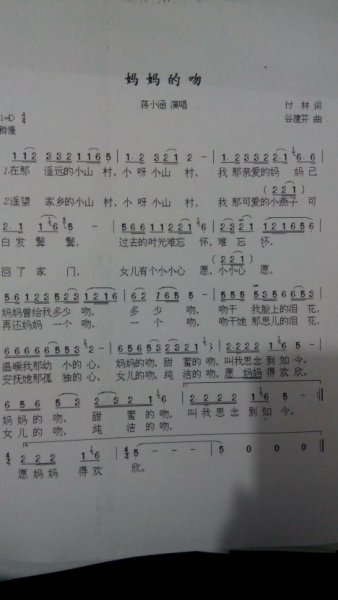 二胡红尘情歌曲谱d调图片
