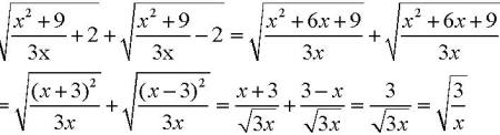 三卺#bya���_化简:{根号下(x的平方 9)除以3x 2} {根号下(x的平方 9)除以3x-2} (0
