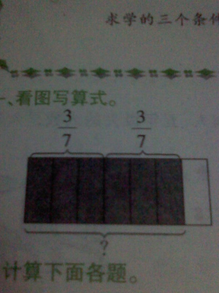 看图写算式图片