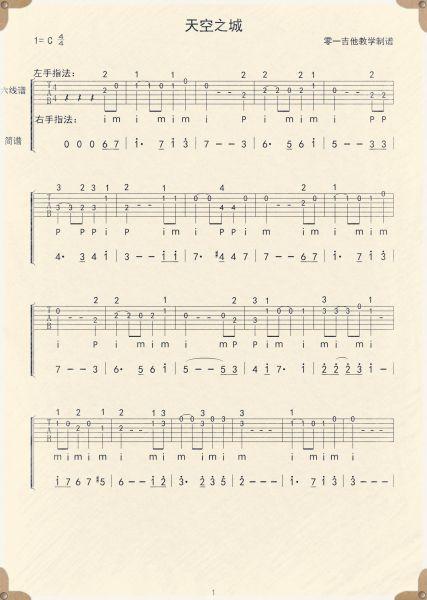 求天空之城吉他谱,单音版和 和弦版两种,谢谢.