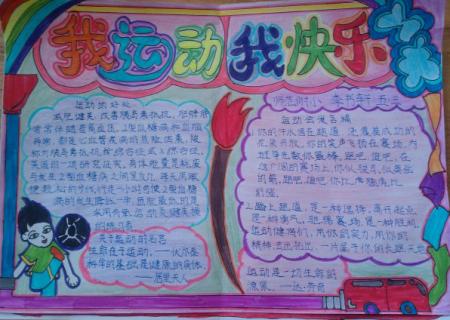 8开纸庆祝春节手抄报图片