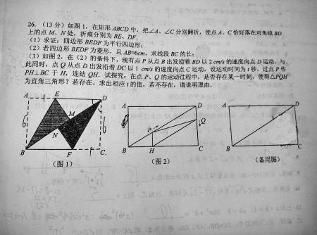 初二数学�zh�_初二数学解答题-动点问题