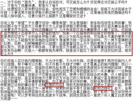 有没有汉族和回族结婚,汉族一方没有皈依伊斯兰教的