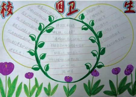 2年级小学生爱国卫生月手抄报简单的少字的