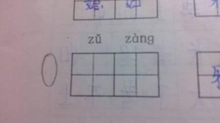 看拼音写词语怎么写?图片