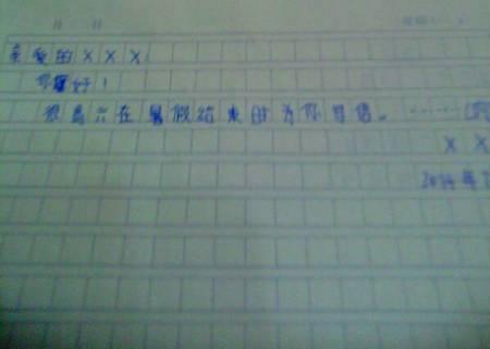 信封格式和书信格式怎么写?图片图片