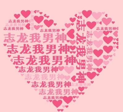 心形文字图片制作 就用思杨老婆我爱你 做成心形的