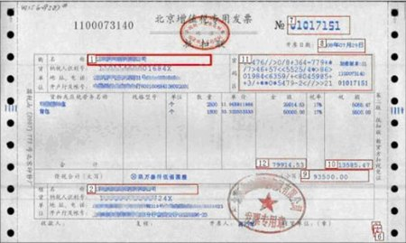 求增值税专用发票样本
