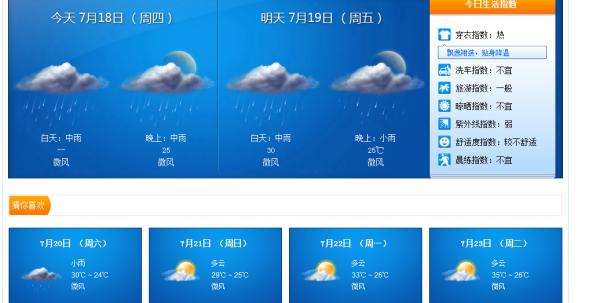 华阴天气预报15天气预报+