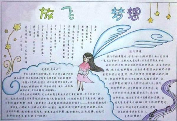 放飞梦想,让文明点亮中国手抄报