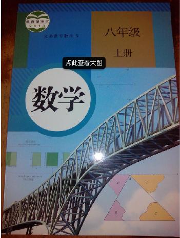 正版 人教版初中数学课本 8八年级上册教材图片