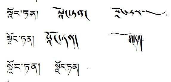 藏文霸道纹身带翻译分享展示图片