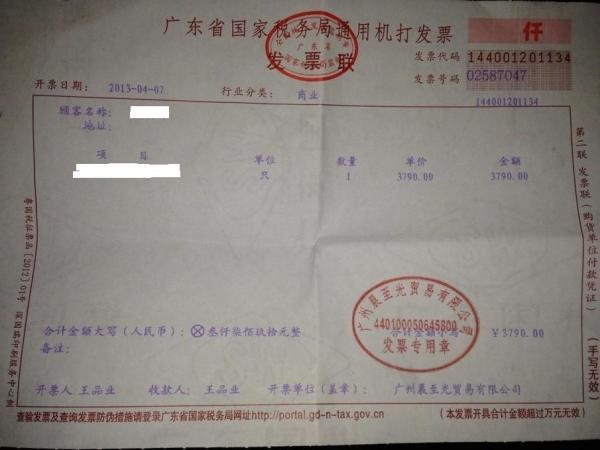 这张 广东省税务局通用机打发票,是直的吗 帮看