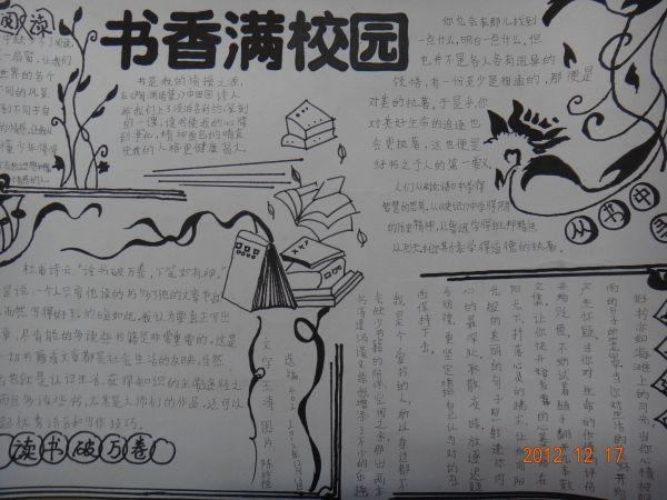 关于品味书香的手抄报内容关于品味书香的手抄报