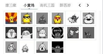 yy小黄鸡游戏表情分享展示图片