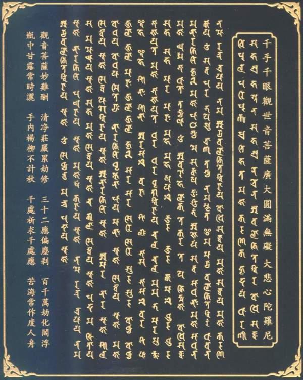 大悲咒84句注音版(两个版本,任君选择)图片